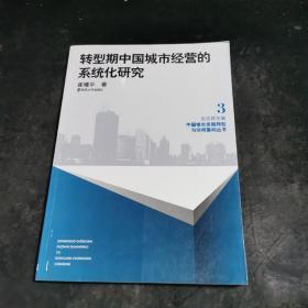 转型期中国城市经营的系统化研究