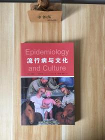 流行病与文化