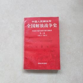 中国人民解放军全国解放战争史(第一卷)