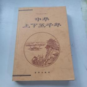 中国古典文化精华 中华上下五千年(下)