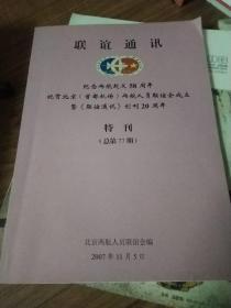 联谊通讯:纪念两航起义58周年暨巜联谊通讯》创刊20周年/特刊,总第77期