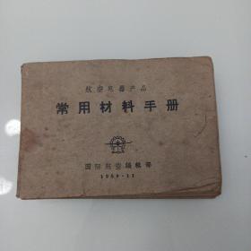 航空电气 产品常用材料手册