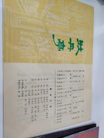 昆曲节目单  :牡丹亭(蔡瑶铣 付德忠 张玉文 董瑶琴等)