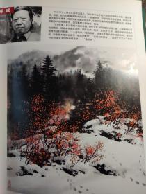 画页(散页印刷品)--国画书法---塞北初雪【牟成】。后稷故里【文关旺】1070