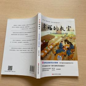幸福的教室:班主任创新工作指导手册