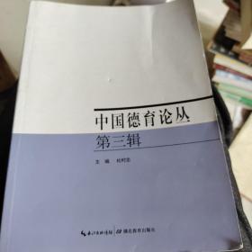 中国德育论丛  第三辑