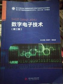 数字电子技术(第三版)