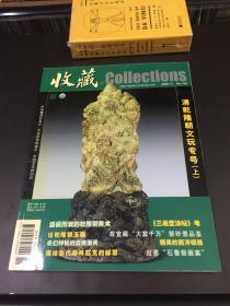 收藏 2005年第11期
