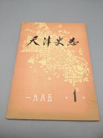 天津史志1985年1
