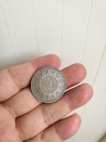 新疆省民国铜元十文