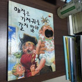 韩文原版 少儿绘本  如图