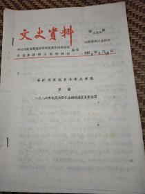 丹徒县文史资料第36期一镇丹地区抗日斗争大事记(油印本16开
