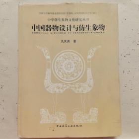 中华仿生象物文化研究丛书:中国器物设计与仿生象物