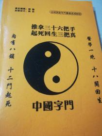 中国字门-传统字门医疗初中级教程