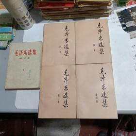 毛泽东选集 (1,2,3,4,5卷)  五卷合售!