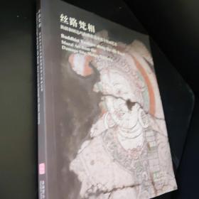 丝路梵相:新疆和田达玛沟佛教遗址出土壁画艺术