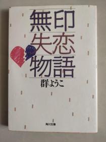无印失恋物语 (日文原本)
