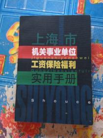 上海市机关事业单位工资保险福利实用手册