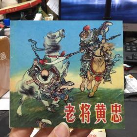 中国历史名人故事2老将黄忠