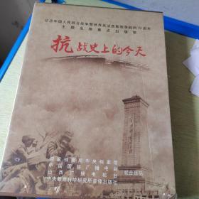 DVD--抗战史上的今天[带塑封】