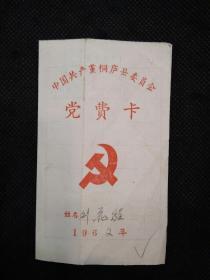 六十年代中国共产党桐庐县委员会党费卡(刘华程)