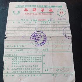 上海振新染厂发票一张!
