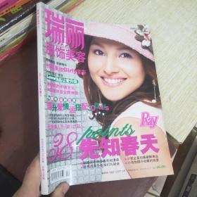 瑞丽服饰美容 2005年第2月号.先知春天