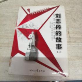 革命先烈故事文库--刘志丹的故事上下