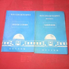 北京天文馆天象节目说明书 恐龙灭绝与天体碰撞+太阳的家族共2本合售