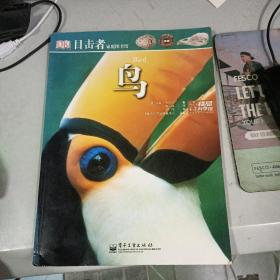 目击者家庭图书馆:鸟(全彩)