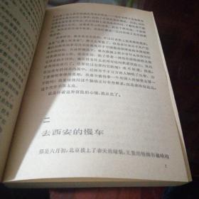 西行漫记(书脊下方有裂开)