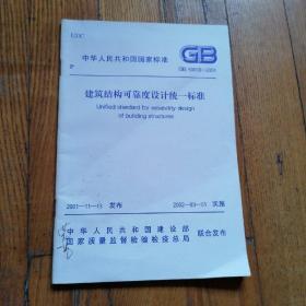 中华人民共和国国家标准GB50068-2001建筑结构可靠度设计统一标准