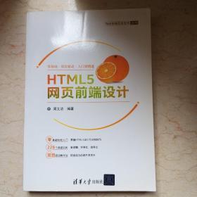 HTML5网页前端设计/Web前端开发技术丛书