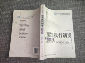 刑罚执行制度专题整理(整理文库)