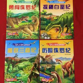 恐龙大发现全景科普绘本全四册