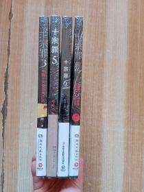 十宗罪(3.5.6+前传)4册合售