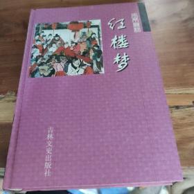 中国古典文学名著:红楼梦(珍藏版)
