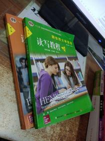 新世界大学英语 读写教程 2 3  两本合售 有字迹 附光盘1张