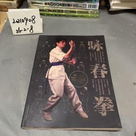咏春拳(影印版)