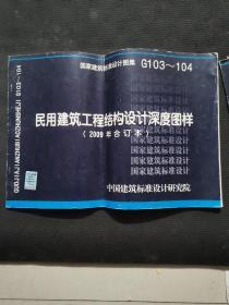 G103~104民用建筑工程结构设计深度图样(2009年合订本)