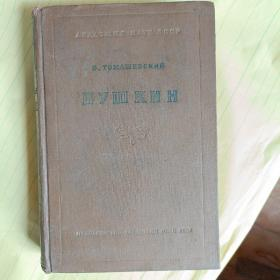 俄文文学书【精装详细以图为准】A5970