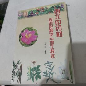 西北中药材规范栽培与加工技术