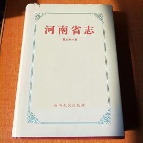 河南省志 第三十八卷