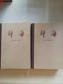 辞海(语词分册上+语词增补本)2本合售