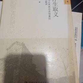 浮生取义:对华北某县自杀现象的文化解读