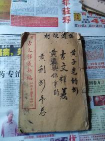 重订古文释义新编(卷五至八)【线装,民国】