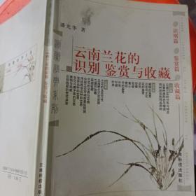 云南兰花的识别、鉴赏与收藏