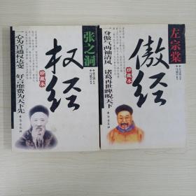 张之洞权经+左宗棠傲经 (2册合售)