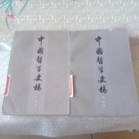 中国哲学史稿上下册