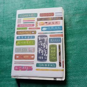| 绿茶签名钤印《如果没有书店:中国书迷打卡计划(精装插画版)》(精装,毛边本)